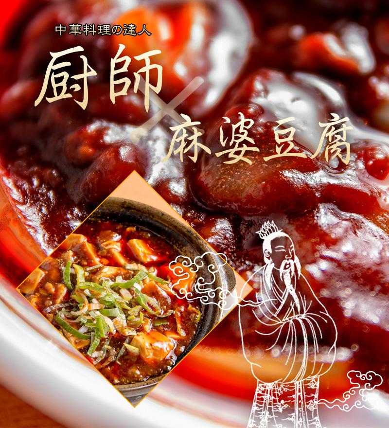 厨師×麻婆豆腐