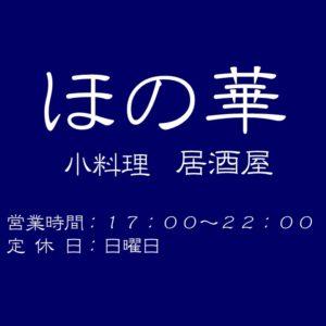 小料理 居酒屋「ほの華」オープン!