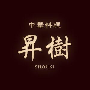 いわき駅からすぐの中華料理屋さん「昇樹」のホームページがオープン!